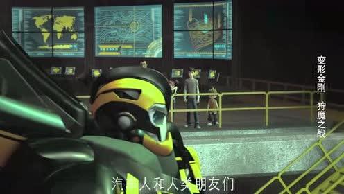 《变形金刚》全体汽车人准备好!我们要偷袭霸天虎的飞船!