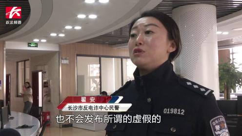 """""""假警察""""穿警服视频行骗,受害女子大哭:我真的要崩溃了"""