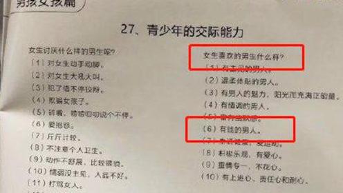 深圳中小学资料涉性别歧视 当地教育局:收回所有资料册