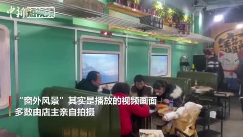 """坐着""""绿皮火车""""吃串串?西安一火锅店装修""""吸睛"""""""