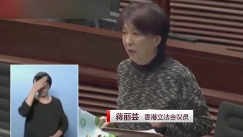 香港立法会议员蒋丽芸 怒斥反对派包庇暴徒 祸乱香港