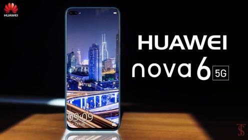 华为Nova6值不值得买?看完这配置,想说爱你真不容易!