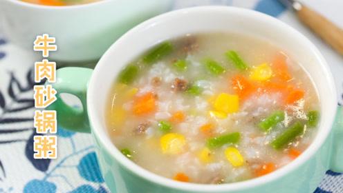 冬季要温补,这道食材丰富的营养粥羹,宝宝和大人都爱喝!
