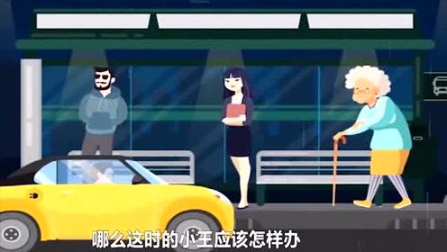 脑力测试:小王在公交车遇到三个人,他怎么做才完美?大家猜猜