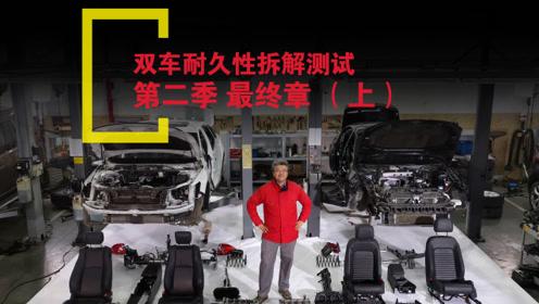 双车耐久性拆解测试第二季 最终章 上集