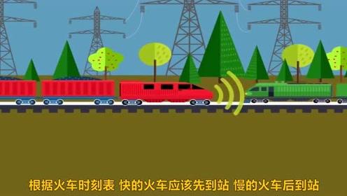 脑力测试:小王应该怎么做才能让快车在慢车前面?大家猜猜