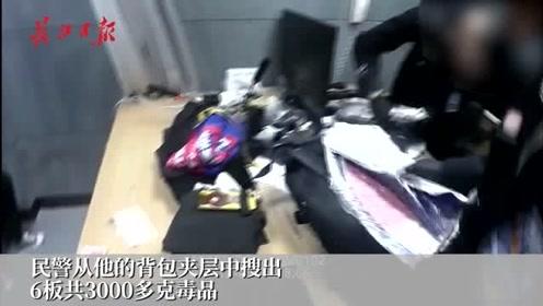 背包夹层暗藏3000多克毒品,入境时被武汉边检查获