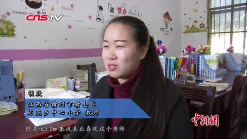 """江西赣州95后女教师""""高颜值""""备课本走红网络"""