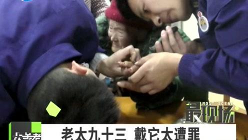 """九旬老太手指被""""铁圈""""卡住,消防队员紧急救援"""