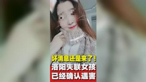 洛阳20岁失联女孩 遗体已找到,家属:嫌犯正是与其喝酒的男同事