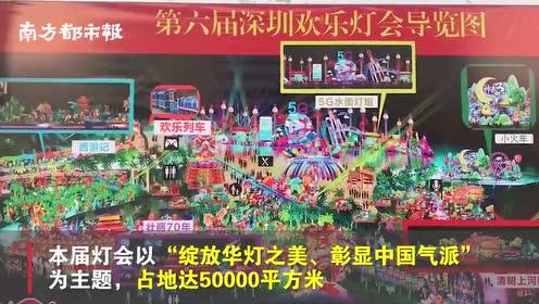 第六届深圳欢乐灯会开幕,占地5万平方米,5G巨型水面灯组亮相