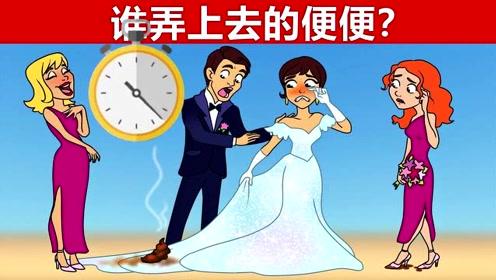 脑力测试:新娘裙子上的便便是两个女人谁扔的。大家猜猜