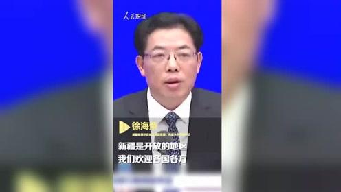 徐海荣:新疆是个好地方 我们张开双臂欢迎八方宾客