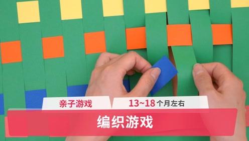 亲子游戏:编织游戏