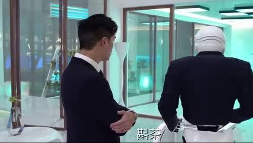 赌神的机器人管家太逗了!赌神让他招待客人!他却把客人整坏了!