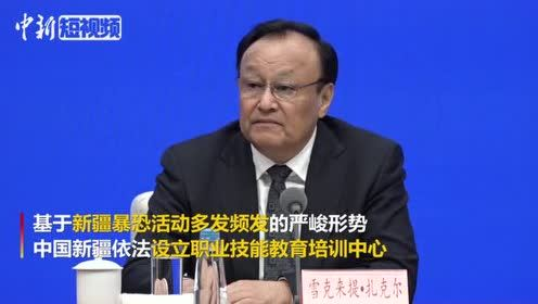 """新疆维吾尔自治区主席:参加""""三学一去""""教培学员已全部结业"""