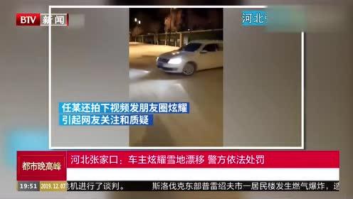 河北张家口:车主炫耀雪地漂移 警方依法处罚