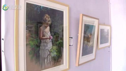 国际色粉、水彩画展海口举行 汇集100多名国内外艺术家作品