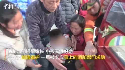 警惕!一天两个孩子被卡消防成功救援