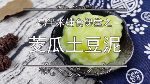 高半米辅食课堂——茭瓜土豆泥