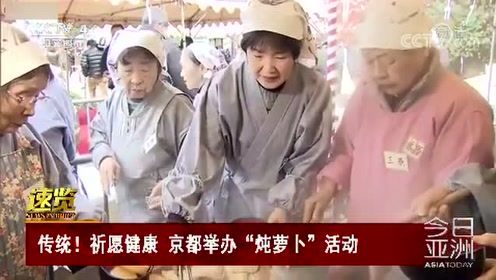 """传统!祈愿健康 京都举办""""炖萝卜""""活动"""