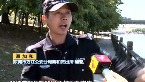 东莞:女子失足跌落东江 辅警民警下水营救