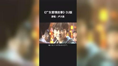 音乐:《广东爱情故事》异乡人啊,你也漂泊了多少年呢?