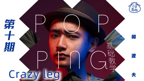 教你入门POPPING,第十期Crazy Leg,带你零基础速学街舞!