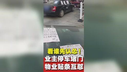 因停车费争执停车堵门9天 ,业主与物业在车上贴满互怼纸条,始终不见面!