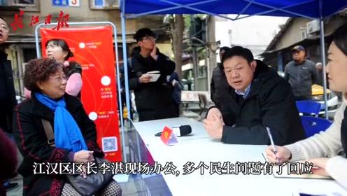 江汉区区长与居民面对面!这些呼声有了回应
