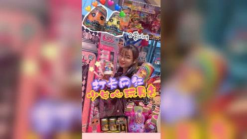 打卡一家神仙的网红玩具店!这也太少女心了吧…你们喜欢嘛?