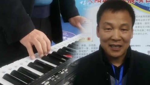 电子琴能唱出哆来咪!高校教师研发人声唱谱电子琴