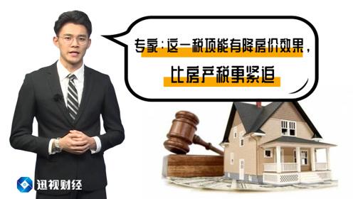 专家:这一税项能有降房价效果,比房产税更紧迫!