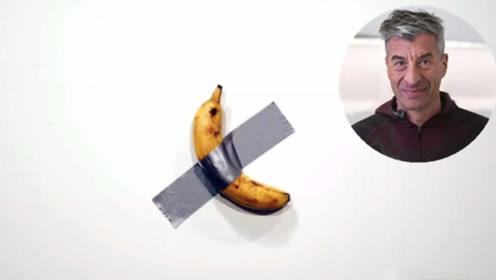 他用胶带把香蕉粘墙上,就这么卖出105万天价!