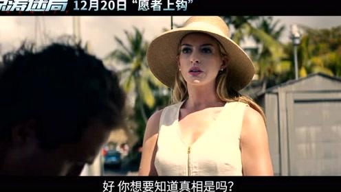 电影《惊涛迷局》终极预告 安妮•海瑟薇携神仙阵容共赴迷局