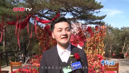 """江西三清山上演别样婚礼""""东方女神""""见证美好爱情"""