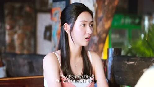 女孩和徐浩告白,这几年天天想的都是他,还以为他忘记自己了