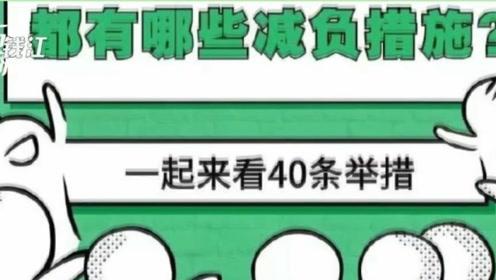 浙江减负40条出台  明年1月10号起实施