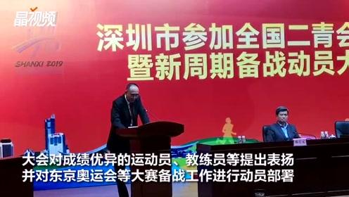 备战2020东京奥运会,青运会获佳绩后深圳队再出发