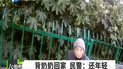 """57岁民警要背91岁奶奶回家,一句话""""我还年轻!""""感动所有人"""