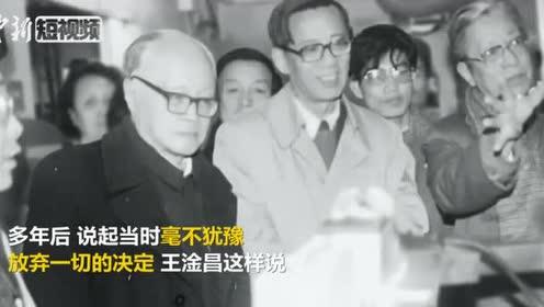 两弹一星元勋王淦昌逝世21周年