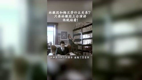 林徽因和梅兰芳什么关系?只要林徽因上台演讲他就站着!