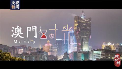 微视频丨澳门·时光