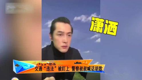 胡歌交通违法被盯上!上海交警喊话:老胡,你的头盔呢?