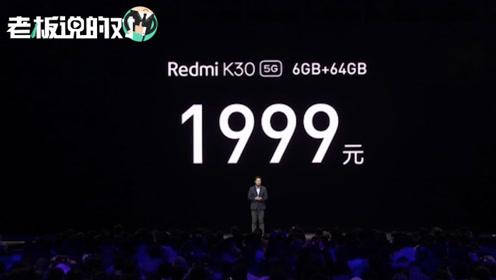 """重回1999!卢伟冰发布会""""炸场"""":红米K30是真正的5G先锋"""