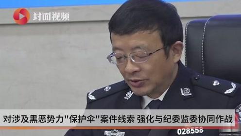 """德阳侦办涉黑恶案件500余起 28人次""""保护伞""""被移送起诉"""