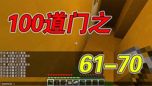 我的世界地图08:硬核挑战地狱岩浆,给我冲过去!