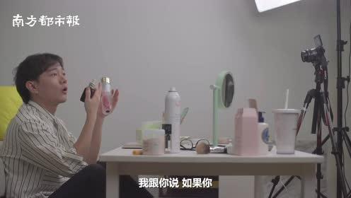 广州男博主比女生还懂化妆!一篇文章带货15万,曾因满脸痘自卑