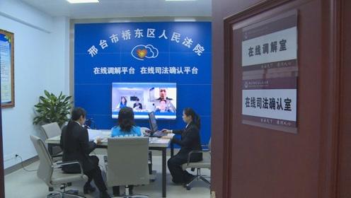 """邢台:以""""互联网+""""推进社会治理现代化"""