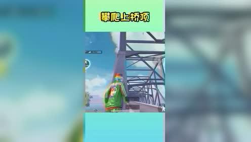 在和平精英里,玩家攀爬上桥顶后,敌人都看哭了